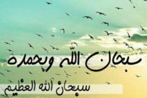 رسائل اسلامية جميلة احلي الادعية والاذكار الدينية ارسلها إلي اصدقائك وأهلك