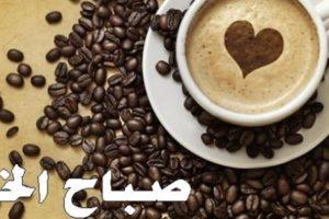 مسجات صباحية جميلة رومانسية وادعية صباحية رائعة ارسلها لأحبائك وجمل صباحهم