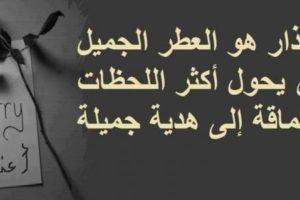 مسجات اعتذار راقية للحبيب اقوي مسجات أنا آسف يا حبيبي 2017 جميلة ومؤثرة جداً