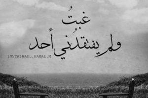 اشعار حزينة عراقية متنوعة قصائد عتاب ولوم وزعل وفراق وشعر مؤثر عن الموت