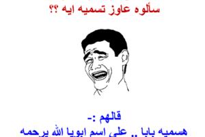 نكت تحشيش مصرية مضحكة جداً جداً انسي همومك واضحك من قلبك