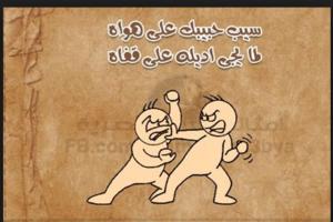 امثال وحكم مضحكة شعبية باللهجة المصرية طريفة ولكن معبرة ومتنوعة جداً