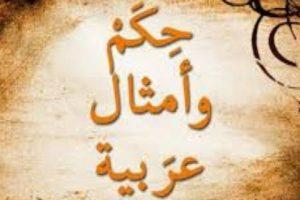 امثال عربية مشهورة قديمة وحديثة