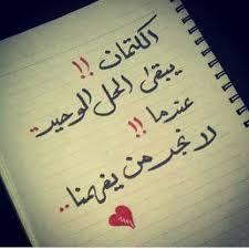 خواطر حب حزينه قصيره جدا 15