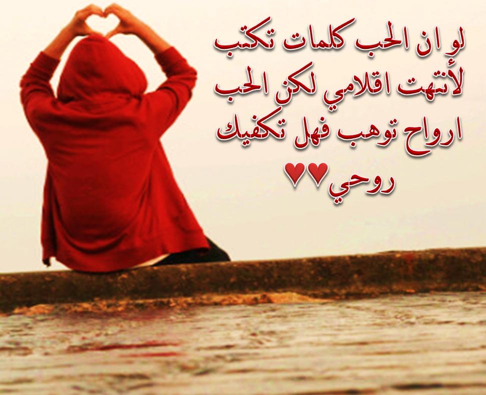 صورة صور حب وعشق , احلي كلام عن الحب والعشق