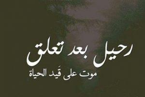 شعر حب عراقي حزين ومؤلم عن البعد والألم