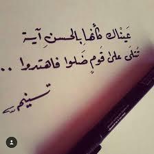 عيناك كأنها بالحسن آية تتلي علي قوم ضلوا فاهتدوا .