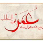 قصص اسلامية جميلة قصص قصيرة من حياة عمر بن الخطاب رضي الله عنه