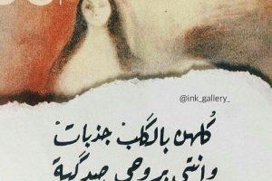 اجمل شعر عراقي حزين مؤثر وجميل للعشاق والاحبه