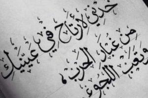 كلام شعر حزين عن الحب اصدق وارقي قصائد الحب والوجع والألم