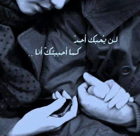 لن يحبك احد كما احببتك
