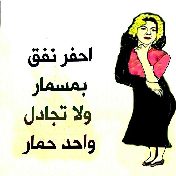 مثل مصري مضحك