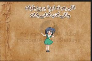امثال مصرية شعبية مضحكة جداً ولكن بها حكمة مفيدة ورائعة