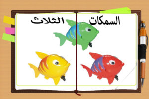 قصة خيالية قصيرة ممتعة ومسلية جداً للاطفال والكبار قصة السمكات الثلاث