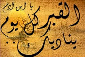 ابيات شعر حزينه عن الموت وعن فراق ووداع كل عزيز وغالي