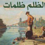 قصص واقعية من الحياة عن الظلم وعاقبة الظالم رائعة فعلاً قصة الظالم والصياد