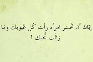 خواطر عتاب الحبيب حزينة ومؤثرة جداً اقوي رسائل وكلمات العتاب والجروح
