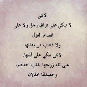 شعر حزين عراقي قصير اروع ابيات الحزن العراقي الجميل