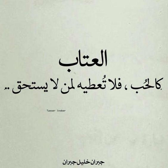 رسائل عتاب وزعل للحبيب قصيره مؤثرة جدا دليل المحبة والود