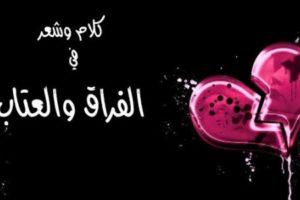 رسائل عتاب وزعل للحبيب قصيره مؤثرة جداً دليل المحبة والود