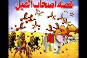 قصص القرآن الكريم قصيرة ومعبرة قصة أصحاب الفيل كاملة
