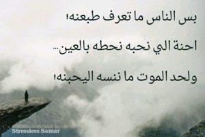 شعر شعبي عراقي مكتوب اروع الابيات العراقيه المنوعه