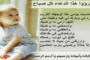 اذكار الصباح كاملة حصن المسلم وفضل المداومة عليها وقراءتها كل يوم