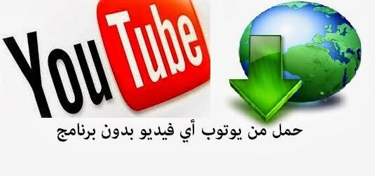 برنامج تحميل فيديوهات يوتيوب للموبايل
