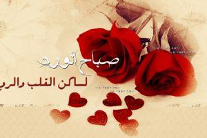 صباح الورد اجمل رسائل الصباح الرومانسية للأحبه 2017 واحلي الاهداءات المميزة للصباح