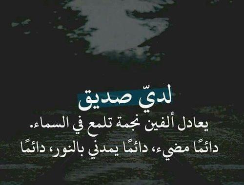 شعر بدوي عن الصداقة الحقيقية Shaer Blog