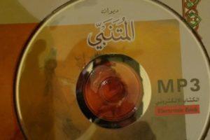 المتنبي اجمل واشهر ما قال ابو الطيب المتنبي من قصائد الشعر العربي