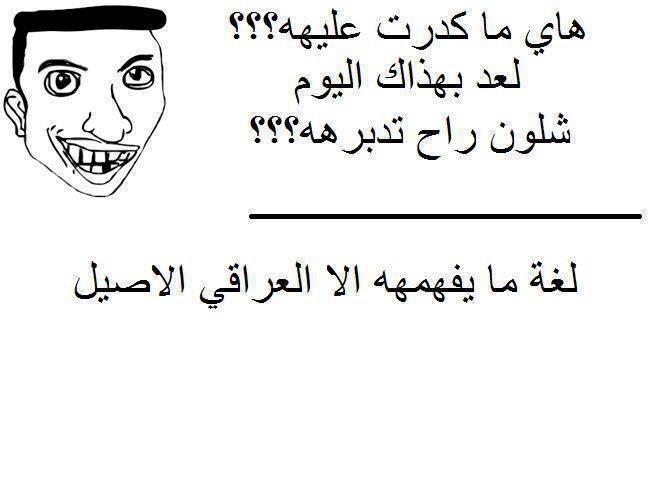 صور نكت عراقية جديدة
