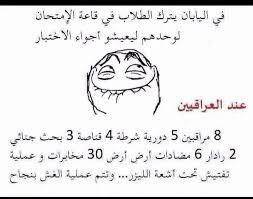 الامتحانات عند العراقيين