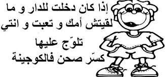 قفشات تونسية
