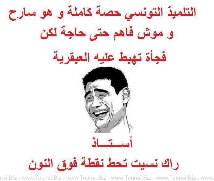 نكت تونسية مضحكة