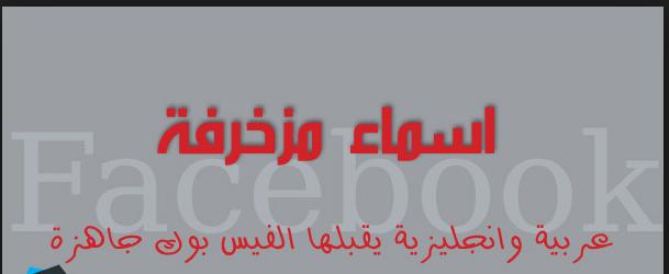 لعق وهمي التشويق اسماء حلوه بالانجليزي مترجمه Comertinsaat Com