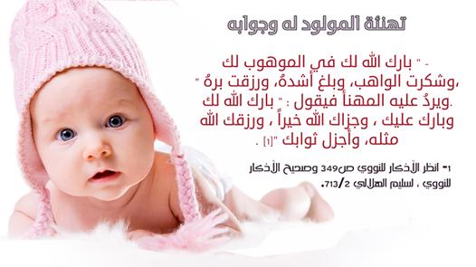 عبارات تهنئة بالمولود 4