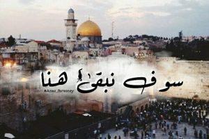 سوف نبقى هنا انشودة جميلة مكتوبة بالكلمات كلمات و إنشاد الشاعر د.عادل المشيطي