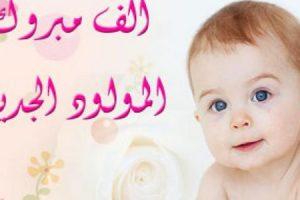 تهنئة بالمولود الجديد رائعة وجميلة وادعية دينية للمولود 2017