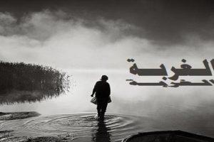 الغربة قصائد اشعار حزينة جداً معبرة عن آلام الغربة وفراق الاوطان