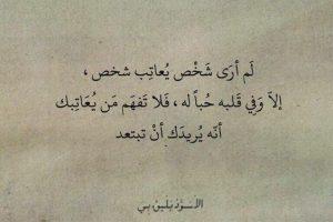 عتاب اجمل كلمات واشعار حزينة ومؤثرة جداً عن عتاب الاحبة والاصدقاء