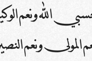 حسبي الله ونعم الوكيل تعرف علي معناها وفضلها وورودها في القرآن الكريم والسنة النبوية