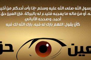 اعراض العين والحسد وطريقة الرقية الشرعية من السنة النبوية