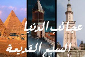 عجائب الدنيا السبع القديمة