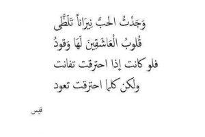 قيس بن الملوح اشهر شعراء العرب مقتطفات من حياته واجمل قصائده الرومانسية