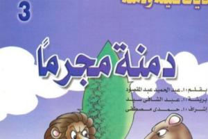 قصص كليلة ودمنة قصة اليوم بعنوان دمنة مجرماً بقلم : عبد الحميد عبد المقصود