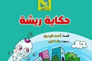 قصص للاطفال قبل النوم قصة حكاية ريشة بقلم: أحمد طوسون