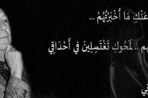 نزار قباني غزل وغرام اجمل قصائد الحب التي كتبها الشاعر نزار قباني
