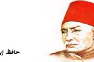 حافظ ابراهيم شاعر النيل مقتطفات من اجمل القصائد والاشعار التي كتبها