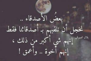 موضوع عن الصداقة قصة قصيرة بعنوان رفاق السوء بقلم : سلامة السيد أبو جبل